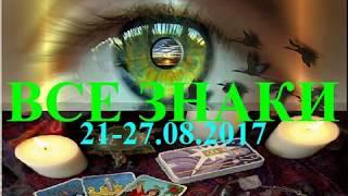 ТАРО прогноз на 21-27 августа 2017. Часть 3 (СТРЕЛЕЦ-РЫБЫ)