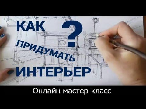 """Онлайн мастер-класс """"КАК ПРИДУМАТЬ ИНТЕРЬЕР"""""""