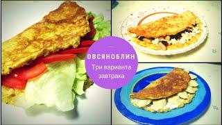 овсяноблин - Три варианта завтрака  что приготовить на завтрак быстро и вкусно  Овсяноблин  рецепт