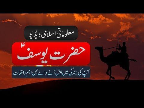 Story Of Hazrat Yousuf In Urdu - Purisrar Dunya - Urdu Islamic Documentary