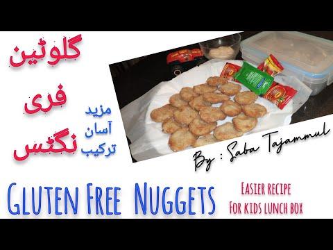 Gluten Free Nuggets || Easier Recipe || گلوٹین فری نگٹس || مزید آسان ترکیب