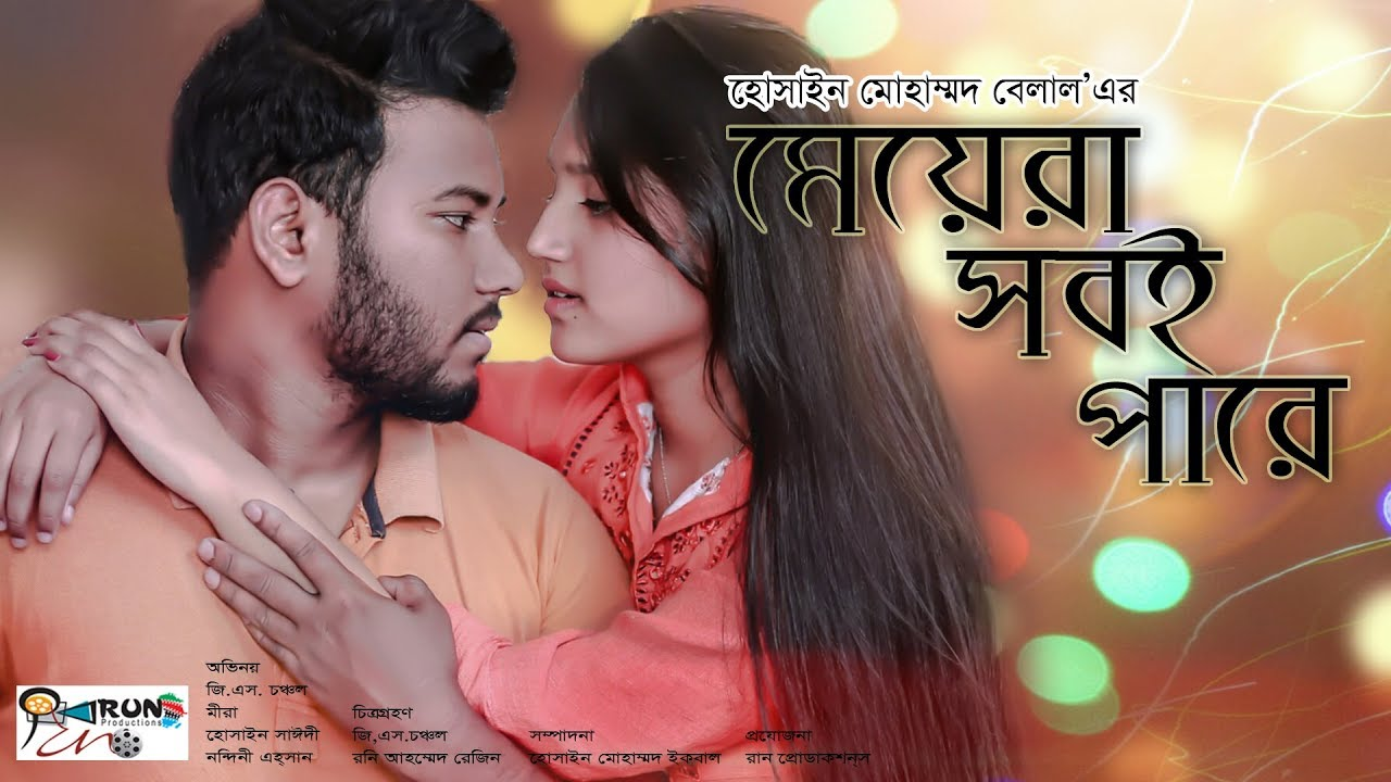 মেয়েরা সব পারে।Meyera Sob Pare। Bangla Natok 2019। GS Chanchal। Hossain Belal । Run Productions