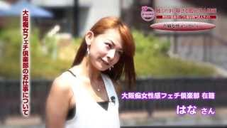 京都痴女性感フェチ倶楽部のお店動画