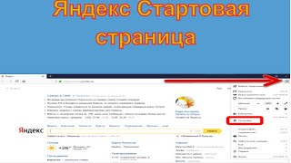 Как сделать Яндекс стартовой страницей в гугл хром