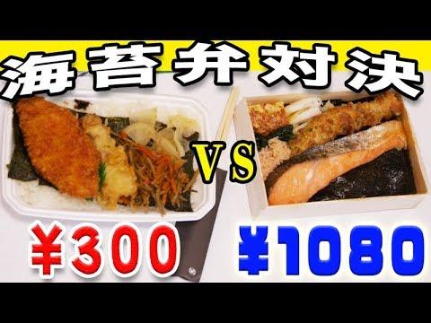 デブ裁判 ¥300のいつもの海苔弁 VS ¥1080の高級海苔弁 はどっちを買えばお得