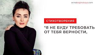 """Анна Богинская. Чтение стихотворения """"Я не буду требовать от тебя верности, преданности"""""""