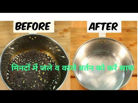 कैसे चमकाए मिनटों में काले व जले हुए बर्तन। जले बर्तन साफ करने के लिए उपाय।  करें जले बर्तन साफ।