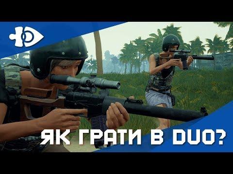 Секрети успішної командної гри у «PlayerUnknown's Battlegrounds» | Ігрові Теревені HD