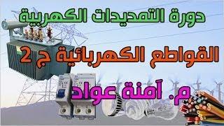 دورة التمديدات الكهربية :: 10- القواطع الكهربية ج 2