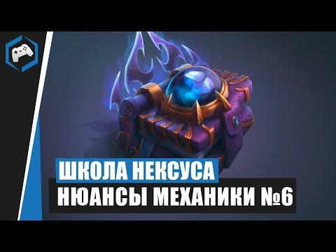 видео: ШКОЛА НЕКСУСА - Нюансы Механики hots [часть 6]   heroes of the storm