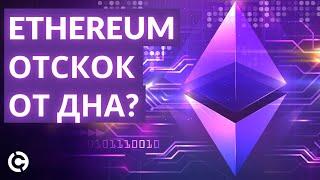 Ethereum прогноз на июнь 2021 | Эфириум отскок от дна?
