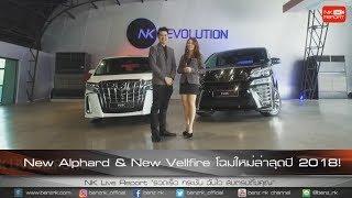 รีวิวรถโตโยต้า   New Alphard & New Vellfire โฉมใหม่ล่าสุดปี 2018! [EP.131] 17/03/18