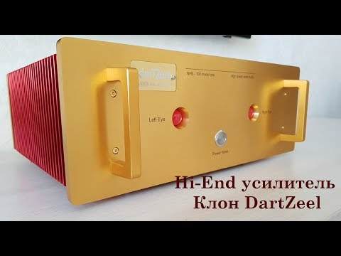 Hi-End усилитель Клон DartZeel