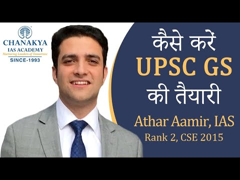 GS preparation tips for Civil Services Mains Examination by Athar Aamir, IAS (AIR 2, CSE 2015)