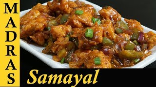 Chicken Manchurian Recipe in Tamil | How to make Chicken Manchurian | Chicken Manchurian Gravy