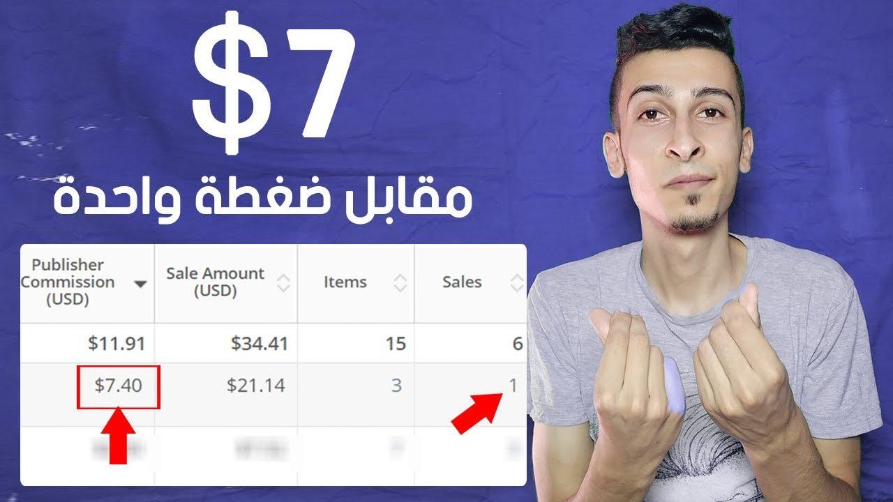 تجربتي في الربح من الانترنت 7.40$ من مبيعة واحدة باستخدام الافلييت  #1