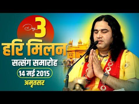 Shri Devkinandan Thakur Ji Maharaj - Hari Milan Satsang Samaroh In Amritsar   Day 3    14-May-2015