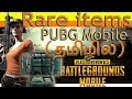 Top Rare items in PUBG Mobile - TAMIL (தமிழ் ) and Bonus Tips