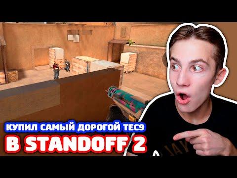 КУПИЛ САМЫЙ ДОРОГОЙ TEC9 В STANDOFF 2!