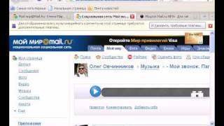 Программа для скачивания музыки с mail.ru