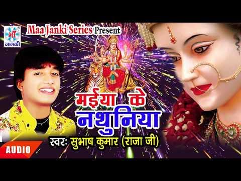 Subhash Kumar Raja Ji केसुपर Hit Devi Geet    मईया के नथुनिया    Maiya ke Nathuniya 2017