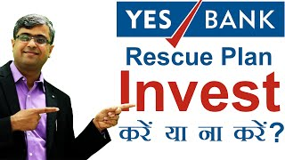 Yes Bank में Invest करें या ना करें ? Should I Invest in Yes Bank Stock?