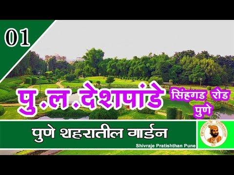 PU. LA Deshpande Garden Pune पु.ल.देशपांडे उद्यान सिंहगड रोड पुणे