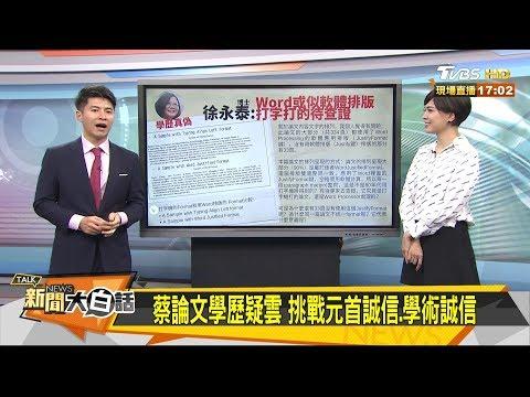 蔡論文學歷疑雲 挑戰元首誠信.學術誠信 新聞大白話 20190919