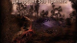 Сталкер Диверсант  Затон  Обзор(, 2014-04-09T08:04:10.000Z)