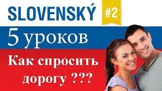 Урок 2. Словацкий язык. Как спросить дорогу