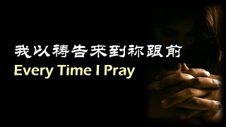 我以祷告来到祢跟前 我以禱告來到祢跟前 Every Time I Pray