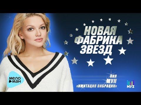 #НОВАЯ ФАБРИКА = Аня Мун - Табу (Official Audio 2017)