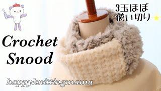 毛糸ピエロ&ハピママ初コラボ「3玉で編めるふわふわスヌード」と編み方の紹介です