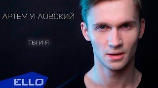 Артем Угловский - Ты и я