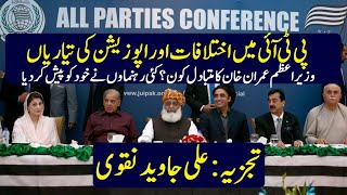 وزیراعظم عمران خان نے استعفا نہ دیاتوتحریک عدم اعتماد آئے گی ،پی ٹی آئی کےاراکین اسمبلی بھی تیار
