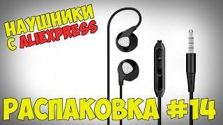 РОЗПАКУВАННЯ #14 - Дешеві навушники з Aliexpress