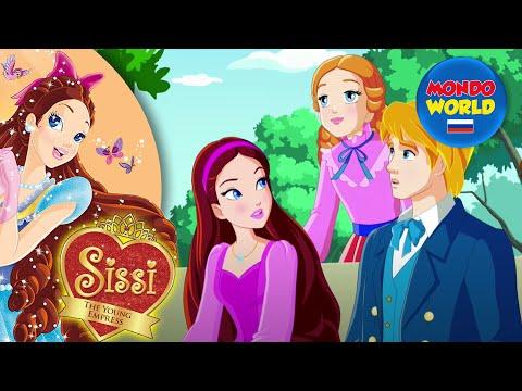 Сисси молодая императрица 5 серия мультфильм