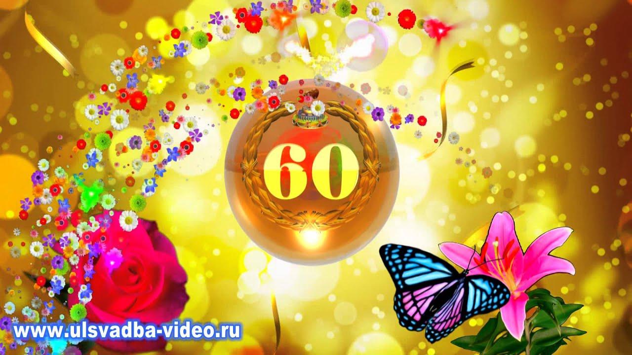 картинки на юбилей на 60 лет