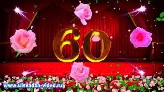Футаж Юбилей 60 лет