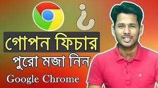 Google Chrome Hidden Settings ! Chrome ব্রাউজার এর দারুন কিছু হিডেন ফিচার