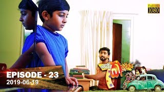 Hathe Kalliya | Episode 23 | 2019-06-19 Thumbnail