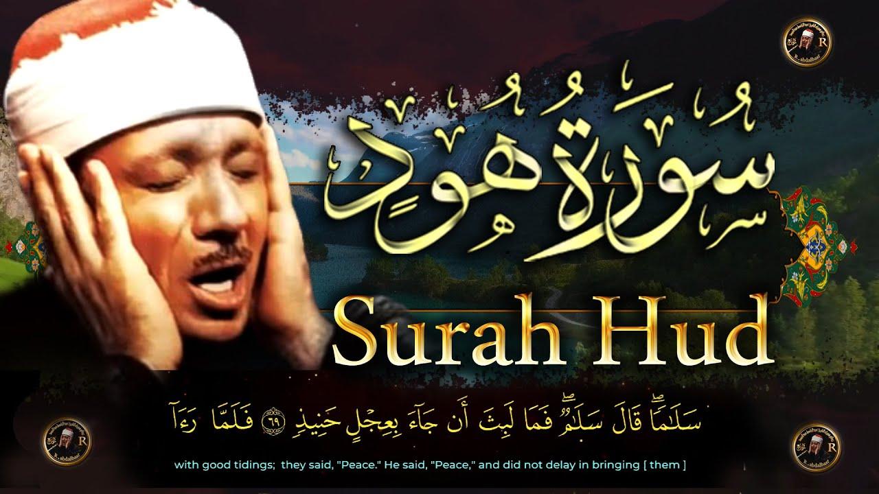 تلاوة  خاشعة ..  سورة هود .. عبد الباسط عبد الصمد .. من روائع التلاوات  Surah Hud     Quran