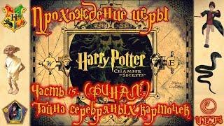 ТАЙНА СЕРЕБРЯНЫХ КАРТОЧЕК (ФИНАЛ!) - Гарри Поттер и Тайная Комната #15.