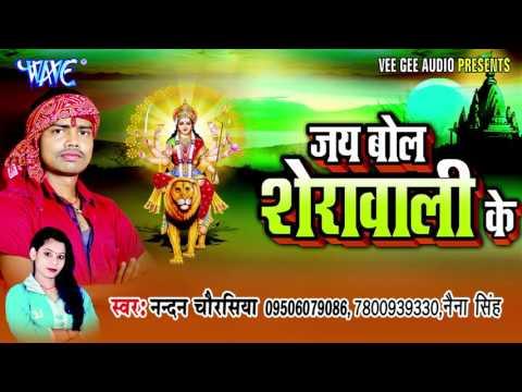 कवने डलिया बोले कोयलिया | Jai Bol Sherawali Ke | Nandan Chaurasiya | Bhojpuri Devi Geet Song