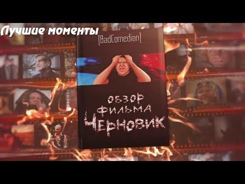 Лучшие моменты -  Черновик -  BadComedian