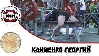Клименко Георгий  Первенство Мира по жиму 2018