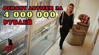 4 млн рублей в ремонт двушки?! | Ремонт квартир в Спб | Ремонт двухкомнатной квартиры