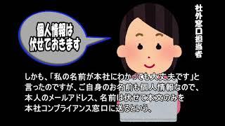 JTSU tube No.12 会社の「パワハラ相談窓口」に相談してみた!