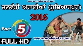 TALWANDI ARAIYAN (Hoshiarpur) !! KABADDI TOURNAMENT - 2016 !! FINAL !! Part 5th