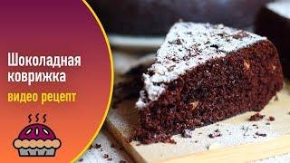 Шоколадная коврижка — видео рецепт